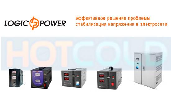 Стабилизаторы напряжения «LogicPower»