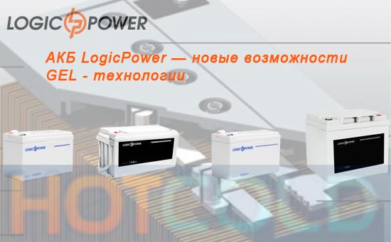 Гелевые и мультигелевые АКБ «LogicPower»