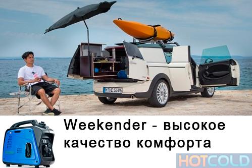 Бензиновая электростанция Weekender