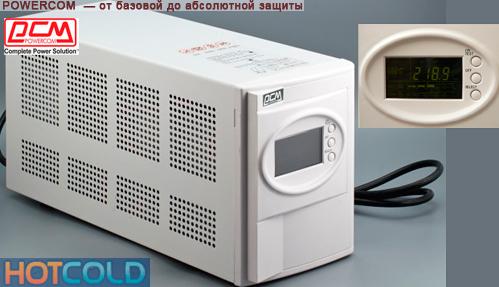 Источник бесперебойного питания Powercom SMK