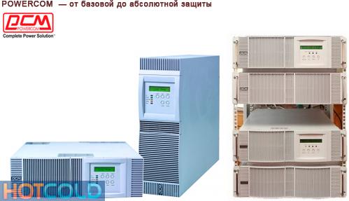 Источник бесперебойного питания Powercom VGD-RM Chain (6U)