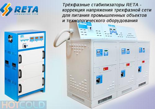 Трёхфазные стабилизаторы напряжения RETA