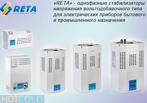 Стабилизаторы напряжения RETA