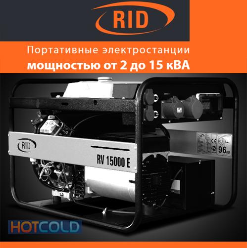 Бензиновая электростанция RID
