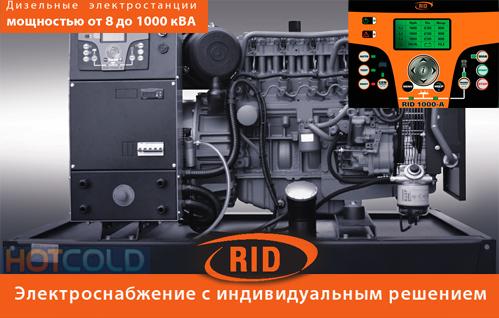 Дизельная электростанция RID