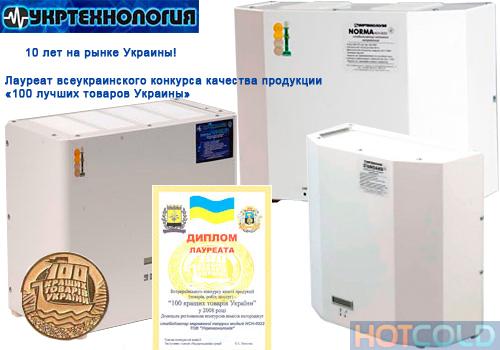 однофазный стабилизатор напряжения Укртехнология