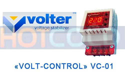 Реле контроля напряжения Volter