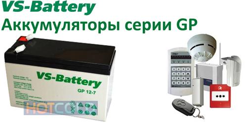 Аккумуляторные батареи VS-BATTERY