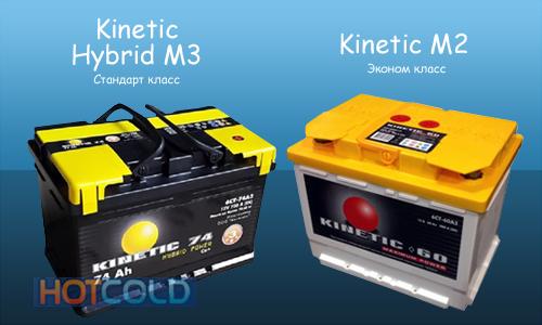 Автомобильная стартерная батарея KINETIC