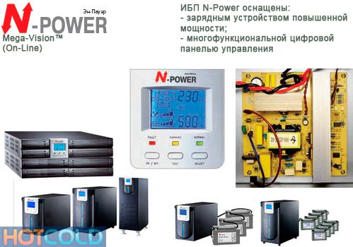 Источник бесперебойного питания N-Power