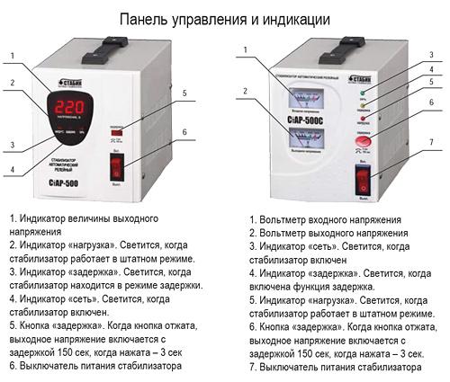 Схема релейных стабилизаторов